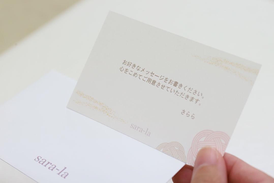 今治タオルsara-laのギフトメッセージカード