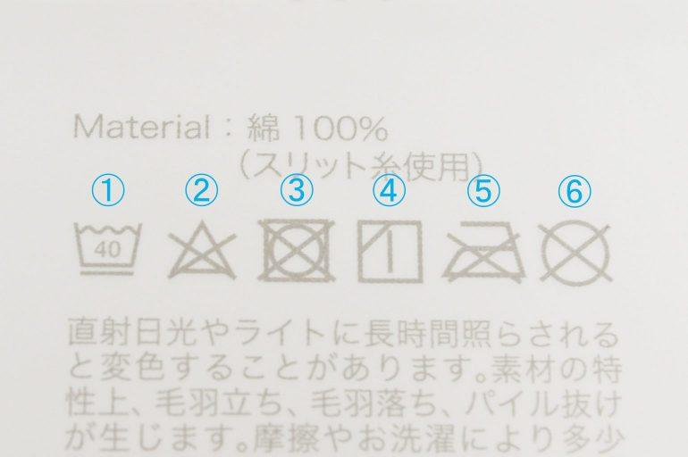 洗濯表示記号を番号付きで説明