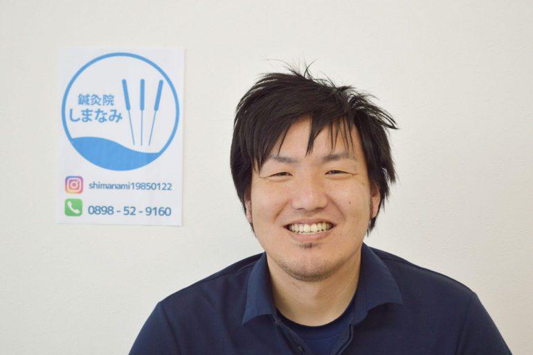 鍼灸院しまなみの迫田さん
