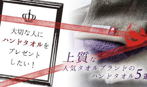 上質な人気ブランドのハンドタオル