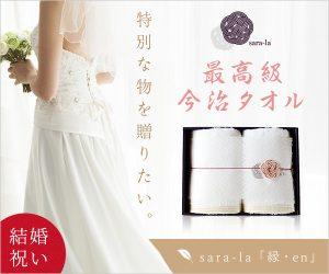 結婚祝い・内祝いに今治タオルsara-la