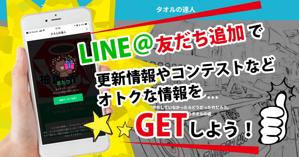 LINE@友だち追加の記事アイキャッチ